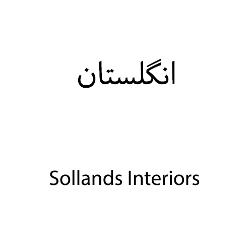 sollands interiors